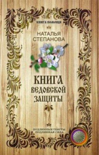 Книги ведовской защиты