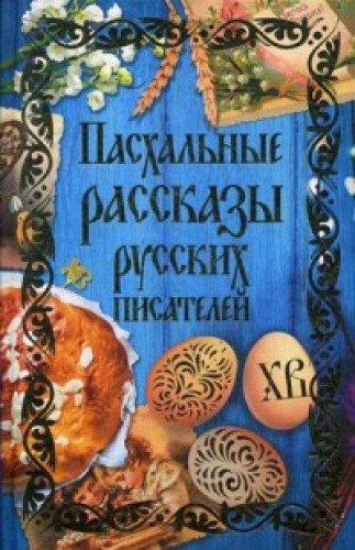 Пасхальные рассказы русских писателей (с грифом РПЦ)