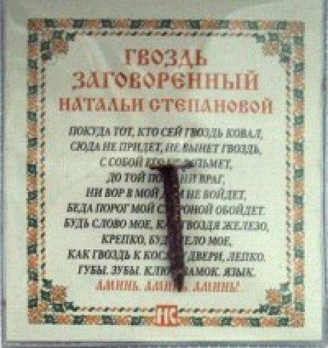 Амулет Гвоздь заговоренный Натальи Степановой (пакет)