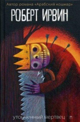 Утонченный мертвец: роман