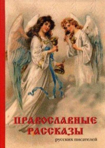 Православные рассказы русских писателей