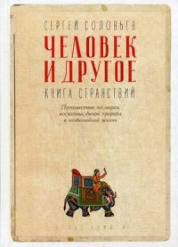 Человек и другое: Книга странствий: сборник