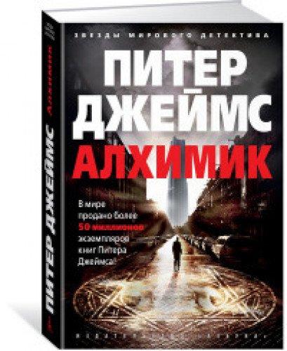 Алхимик +с/о