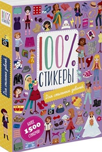 Секреты для девочек (100% стикеры)