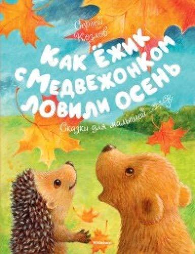 Как ежик с медвежонком ловили осень