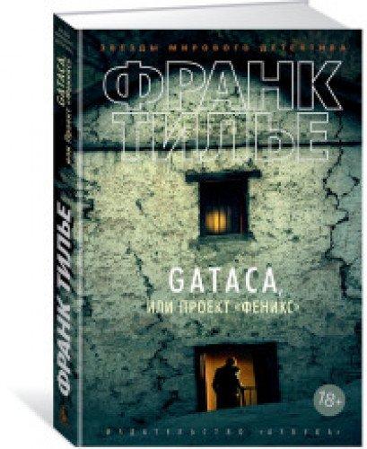 Gataca, или проетк