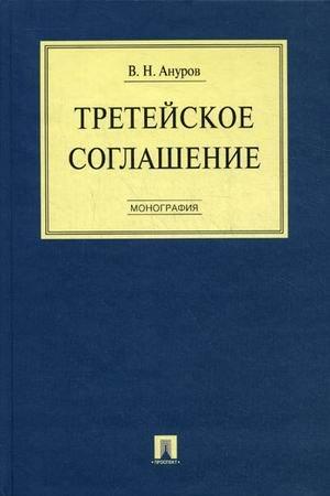 Третейское соглашение. Монография