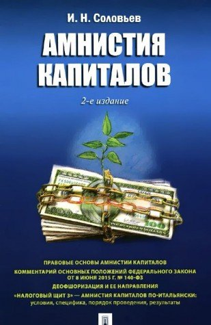 Амнистия капиталов (2-е издание)