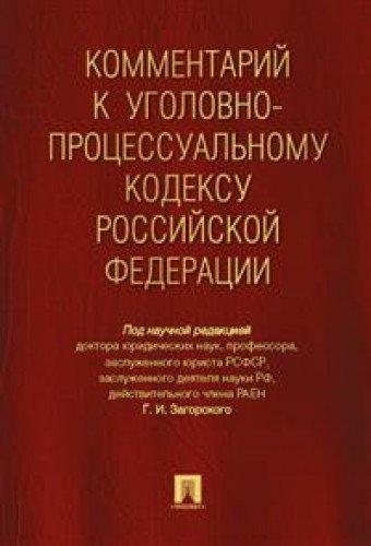 Комментарий к УПК РФ