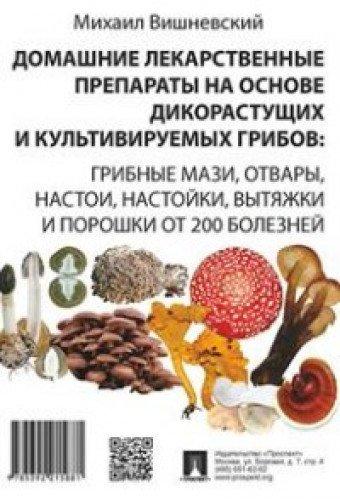 Домашние лекарственные препараты на основе дикоростущих и культивируемых грибов