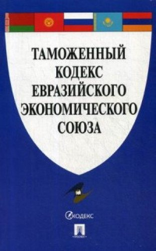 Таможенный кодекс Евразийского экономического союза