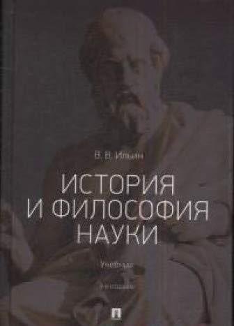История и философия науки.Уч.3изд
