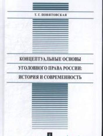 Концептуальн.основы угол.права России.Истор и совр