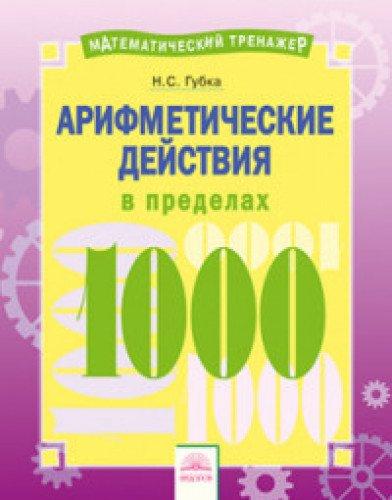 Арифметические действия в пределах 1000