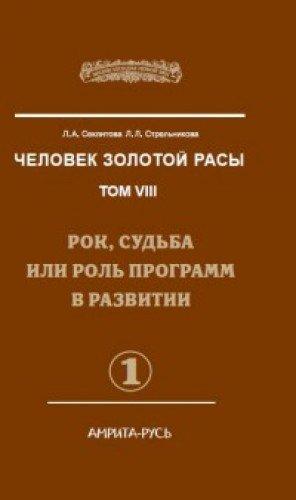 Человек Золотой Расы. Т.8. Ч.1. (пер) 3-е изд. Рок, судьба или роль программ в развитии