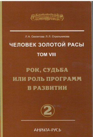 Человек Золотой Расы. Т.8. Ч.2. (пер) 3-е изд. Рок, судьба или роль программ в развитии