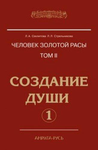 Человек Золотой расы. Т.2. Ч.1. Создание души. 5-е изд.