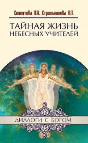 Тайная жизнь Небесных Учителей. 9-е изд.