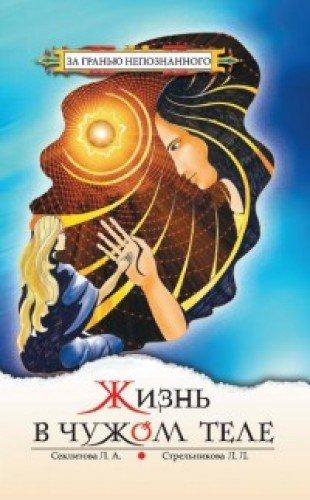 Жизнь в чужом теле. 8-е изд. (пер.)