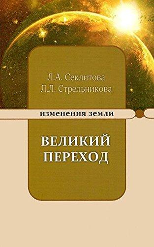 Великий переход или варианты апокалипсиса. 5-е изд.