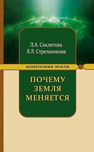 Почему Земля меняется. 5-е изд.