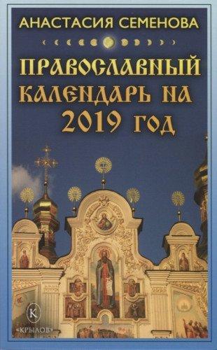 Православный календарь на 2019