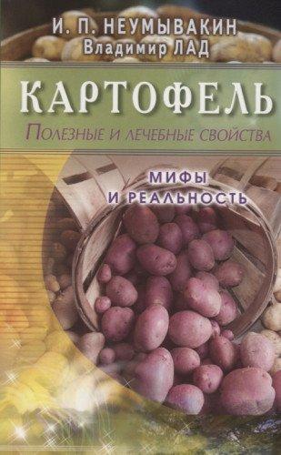 Картофель. Полезные и лечебные свойства