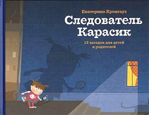 Следователь Карасик.12 загадок для детей и родителей