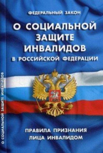 О социальной защите инвалидов в РФ
