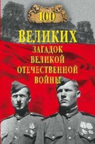 Книги альпина нон-фикшн вторая мировая война