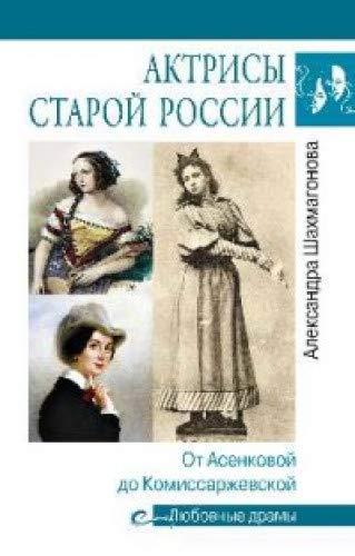 Актрисы старой России.От Асенковой до Комиссаржевской
