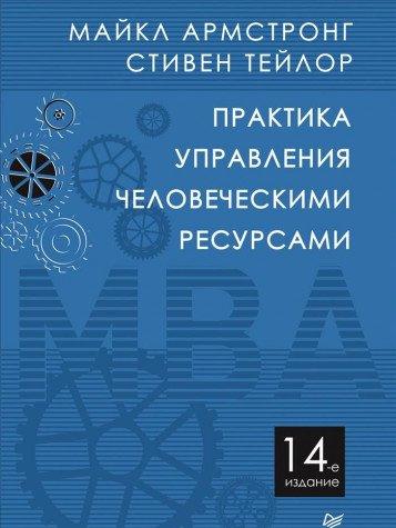 Практика управления человеческими ресурсами.14изд