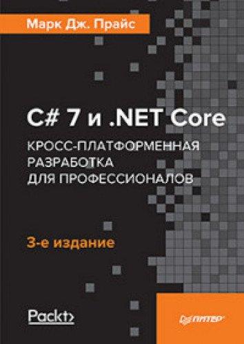 ASP.NET v primerakh Seriia Dlia Programmistov
