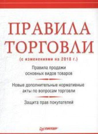 Правила торговли (с изменениями на начало 2018г.)