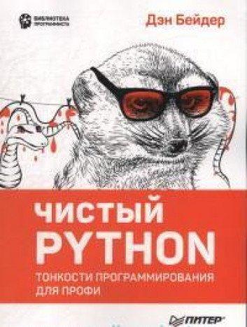 Чистый Python.Тонкости программирования для профи