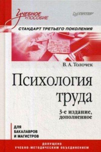 Психология труда: Учебное пособие. 3-е изд., доп