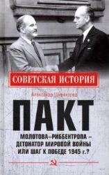 Пакт Молотова - Риббентропа - детонатор мировой войны или шаг к Победе