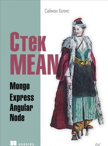 Стек MEAN.Mongo,Express,Angular,Node