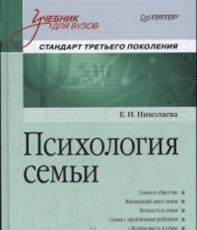 Психология семьи. Стандарт третьего поколения    Изд.2-е