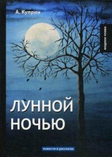 Лунной ночью: повести и рассказы