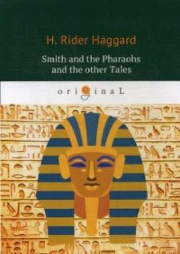 Smith and the Pharaohs and other Tales = Суд фараонов: кн. на англ.яз