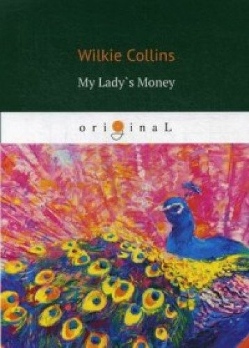 My Lady`s Money = Деньги Миледи: кн. на англ.яз
