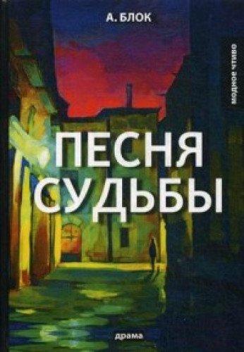 Песня судьбы: драма