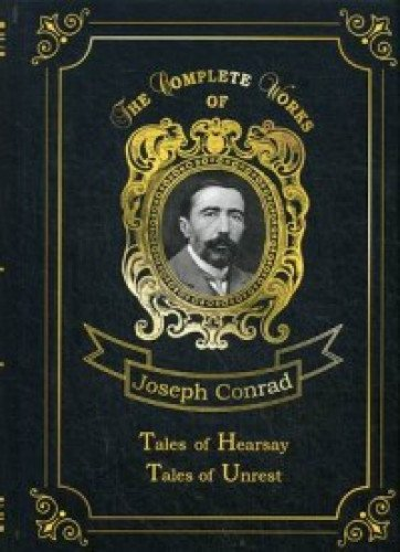 Tales of Hearsay & Tales of Unrest = Повести о слухах и Рассказы о непокое. Т. 12: на англ.яз