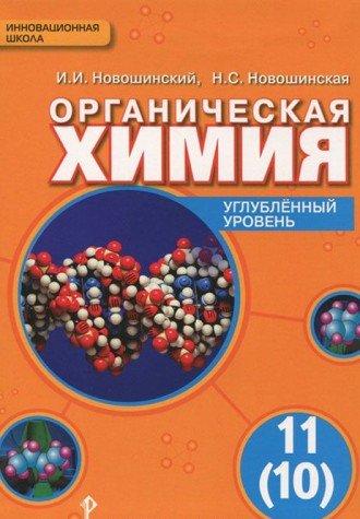 Органическая гдз по химия новошинский химии