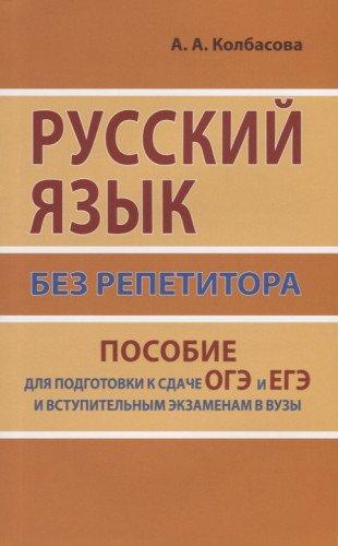 Русский язык без репетитора.Пос.д/подг.к ОГЭ,ЕГЭ