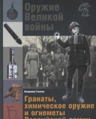 Оружие Великой войны. Гранаты, химическое оружие