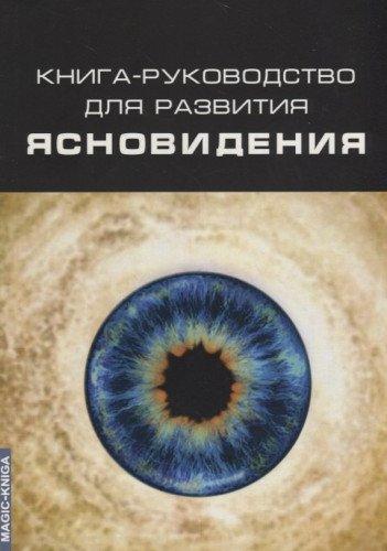 Книга-руководство для развития ясновидения. 3-е изд., доп