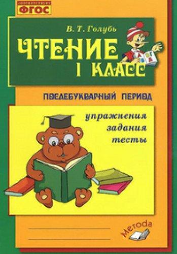 Чтение 1кл Практ. пособие по обуч. грамоте