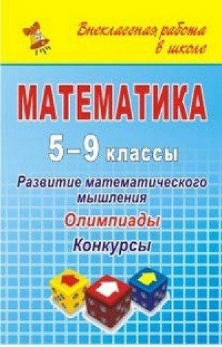 Математические задания 7 класс